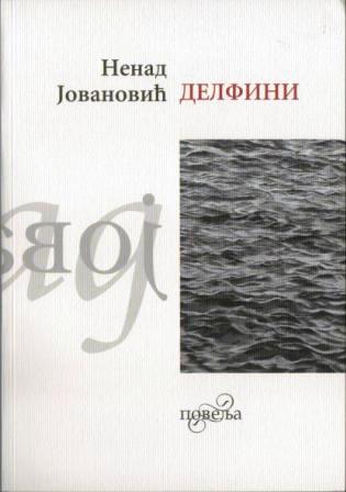 Delfini, Nenad Jovanovic