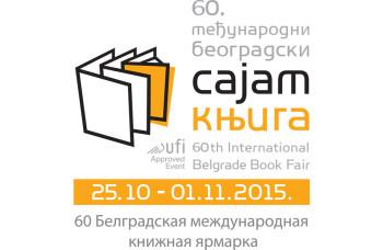 60-medjunarodni-sajam-knjiga-beograd-2015