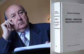 srpsko-hrvatski rečnik