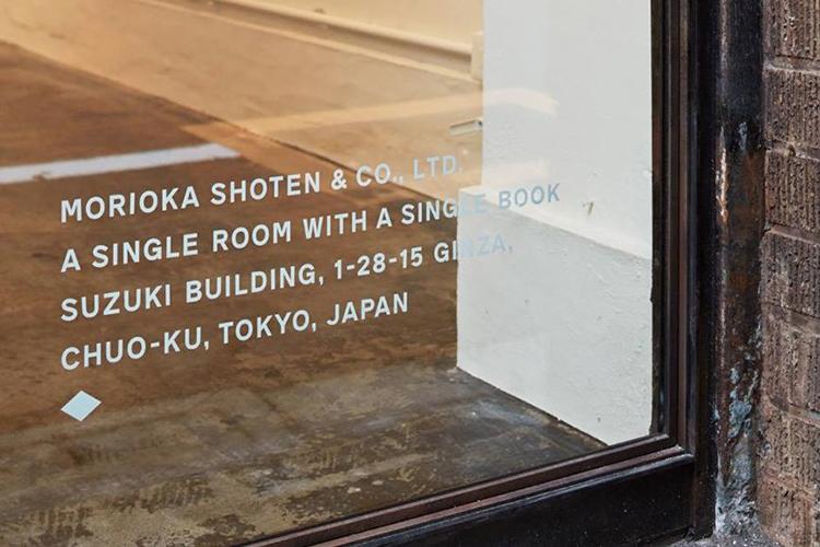 "Izlog knjižare ""Morioka Šoten"""