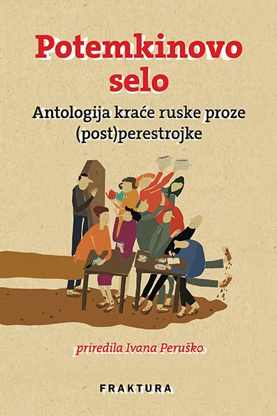 potemkinovo-selo_30Potemkinovo selo - Antologija kraće ruske proze (post)perestrojke, priredila Ivana Peruško, Fraktura, Zagreb, 2016.0dpi