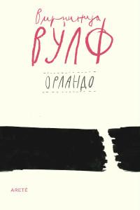 """Virždinija Vulf, """"Orlando"""", ARETE, Beograd"""