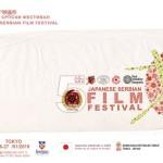 japansko srpski festival filma